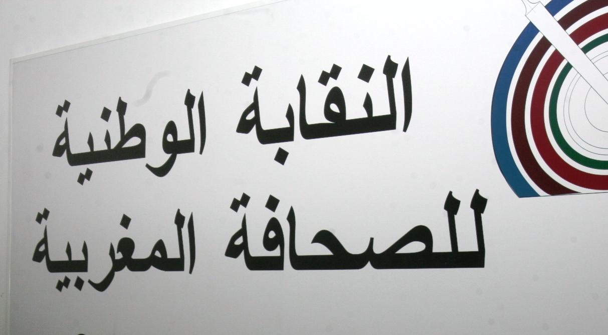 النقابة الوطنية للصحافة المغربية تُندِّدُ بِمُمارسات المؤسسات الإعلامية السبَّاحة ضد التيار
