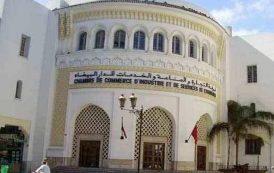 دليل جديد للجمعيات المهنية النشيطة بجهة الدار البيضاء- سطات