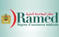 مسطرة سحب الإعانات للمستفيدين من خدمة راميد