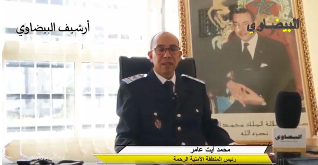 نادي اتحاد الرحمة الرياضي ينظم حفل تأبين لرئيس منطقة أمن الرحمة سابقا محمد آيت عمر