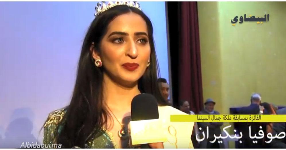 بنكيران تفوز بلقب ملكة جمال السينما