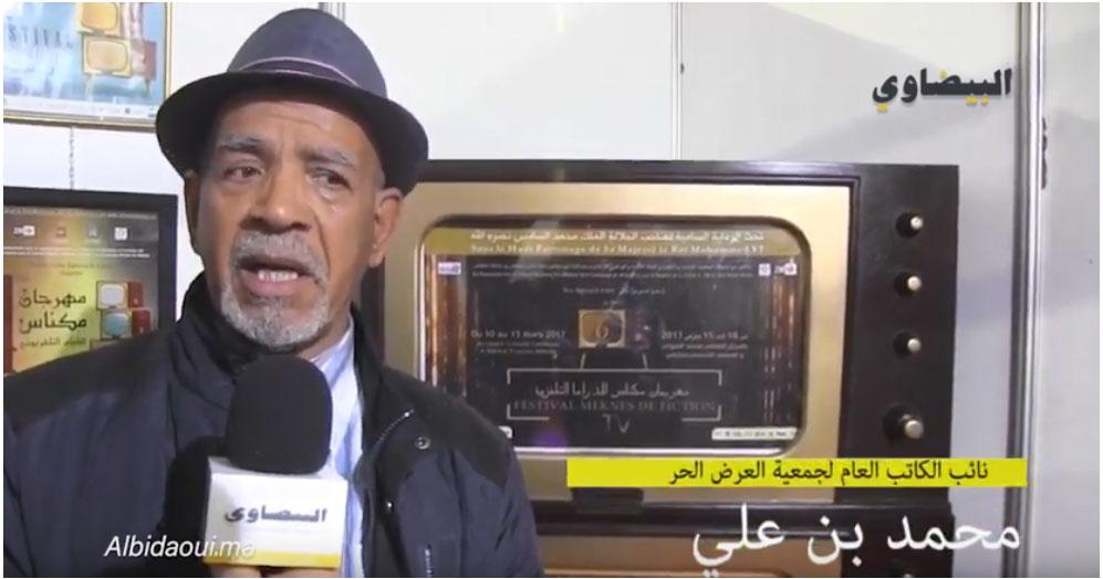 بنعلي: جهود جمعية العرض الحر منصبة لإنجاح مهرجان مكناس للدراما التلفزية
