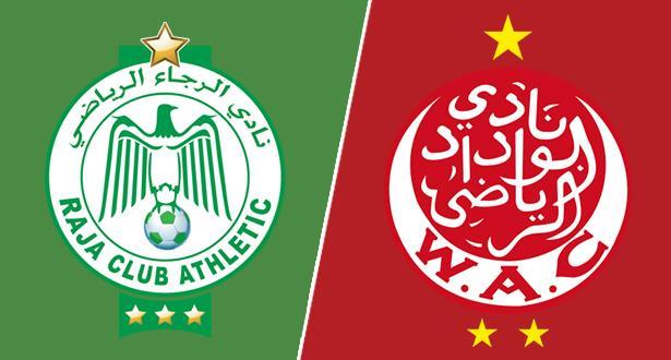 الرجاء في مواجهة الوداد وأولمبيك آسفي في مواجهة الترجي التونسي