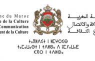 وزارة الثقافة والاتصال تدرج بناية القلعة الحمراء بإقليم الحسيمة ضمن لائحة التراث الوطني