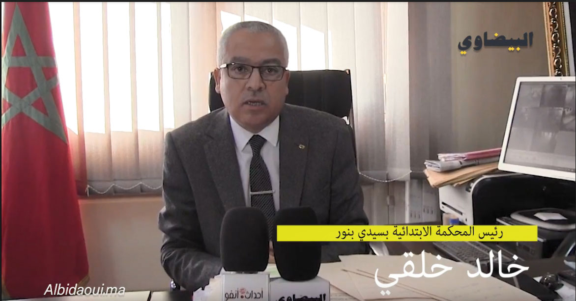 خالد خلقي: تظافر جهود القضاة والموظفين سرُّ نجاح المحكمة الابتدائية بسيدي بنور