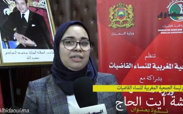 عائشة آيت الحاج: قريباً، سننظم ندوة حول عدالة الأحداث بمدينة العيون