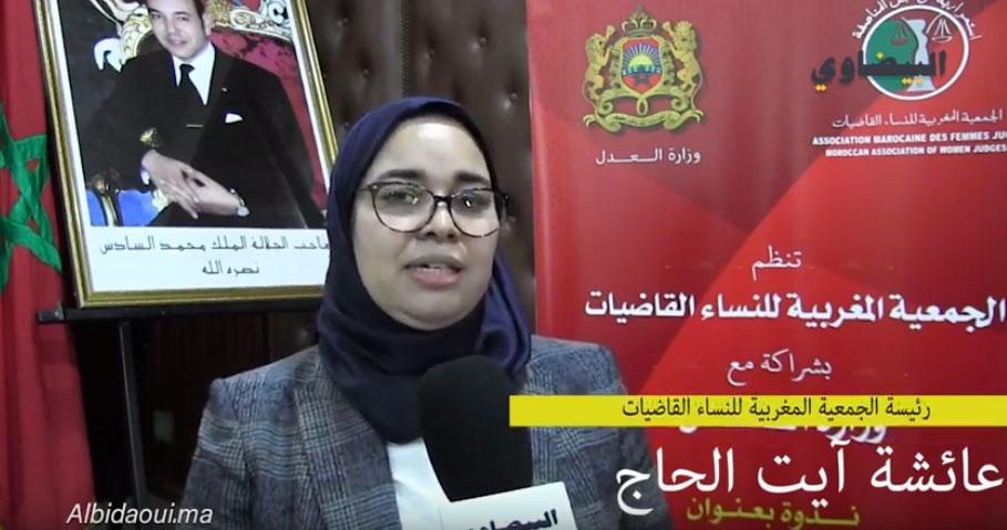 عدالة الأحداث بحضن الجمعية المغربية للنساء القاضيات