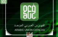 الفهرس العربي الموحد هو الاكبر في العالم بأكثر من 2.5 مليون تسجيلة ببليوغرافية..