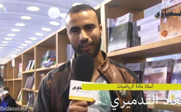 المعرض الدولي للنشر و الكتاب بالبيضاء في دورته ال 25