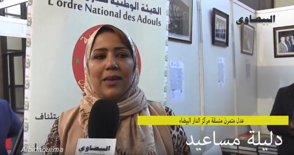 المرأة المغربية تترافع عن دورها كعدل