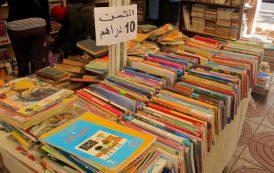 المعرض الوطني للكتاب المستعمل يختار كشعار لدورة أبريل