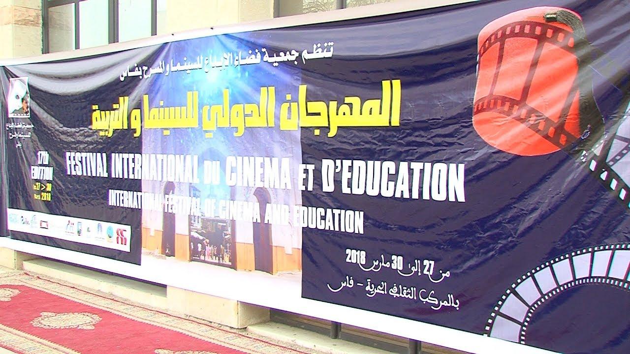المهرجان الدولي للسينما والتربية من 13 الى 16 مارس الجاري
