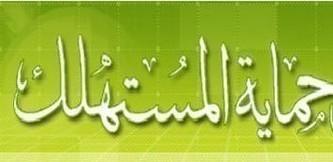 تنظيم الدورة التاسعة للأيام الوطنية للمستهلك ما بين 13 و20 مارس الجاري بمختلف جهات المملكة