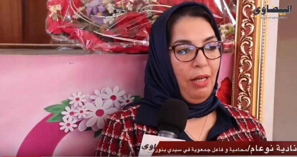 نوعام تثمن الاحتفاء الناجح لمحكمة سيدي بنور بالمرأة المغربية