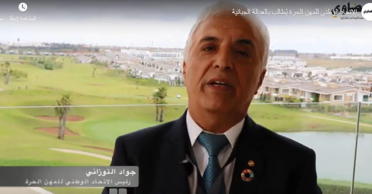 فيديو: الاتحاد الوطني للمهن الحرة يُطالب بالعدالة الجبائية