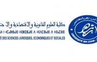 تنظيم أيام دراسية بجامعة ابن زهر من 2 إلى 4 مايو 2019