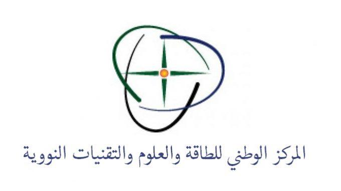 تعرَّف على المركز الوطني للطاقة والعلوم والتقنيات النووية