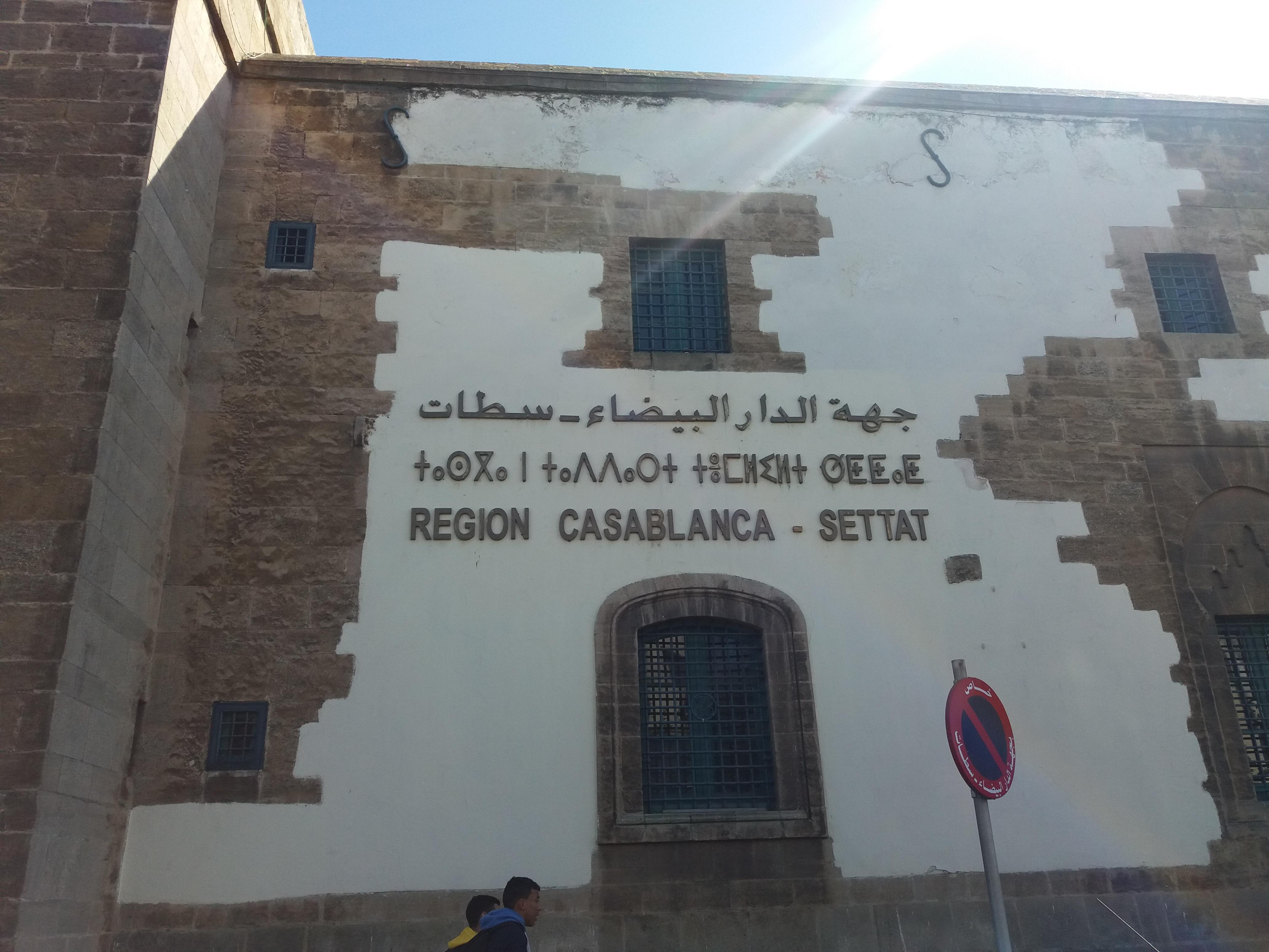 الكشف عن الفائزين بجوائز جهة الدار البيضاء -سطات للكتاب