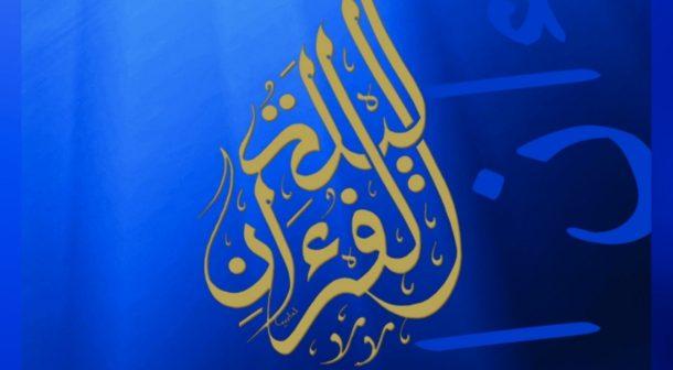 انطلاق مسابقة محمد السادس الوطنية في حفظ القرآن الكريم وترتيله وتجويده