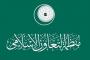 منظمة التعاون الإسلامي تؤكد دعمها الكامل للمغرب