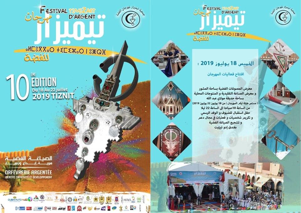 مهرجان الفضة من 18 إلى 22 يوليوز الجاري