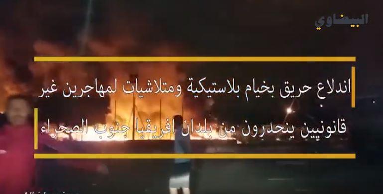فيديو.. اندلاع حريق بخيام بلاستيكية لمهاجرين غير قانونيين