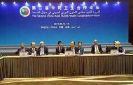 وزراء الصحة العرب والصين يعتمدون