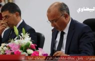 مراسيم تنصيب رجال السلطة الجدد بعمالة مقاطعات الدار البيضاء انفا