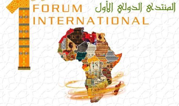 المنتدى الدولي الاول جنوب جنوب وجنوب شال