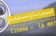 مهرجان السينما والبحر من 25 إلى 28 شتنبر الجاري