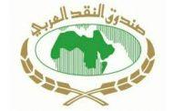 تقرير صادم لصندوق النقد العربي