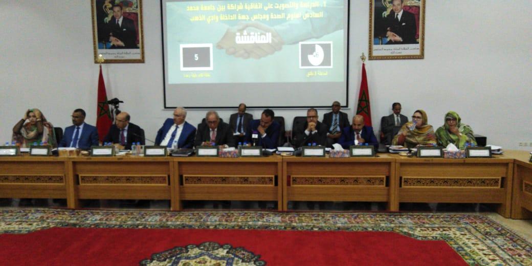 مجلس جهة الداخلة - وادي الذهب يصادق على عدد من الاتفاقيات