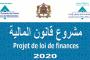 المغرب.. إعادة توجيه نفقات الاستثمار نحو الأولويات الاستراتيجية