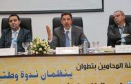 مناقشة مدى ملاءمةالسياسة الجنائية بالمغرب لمبادئ حقوق الإنسان