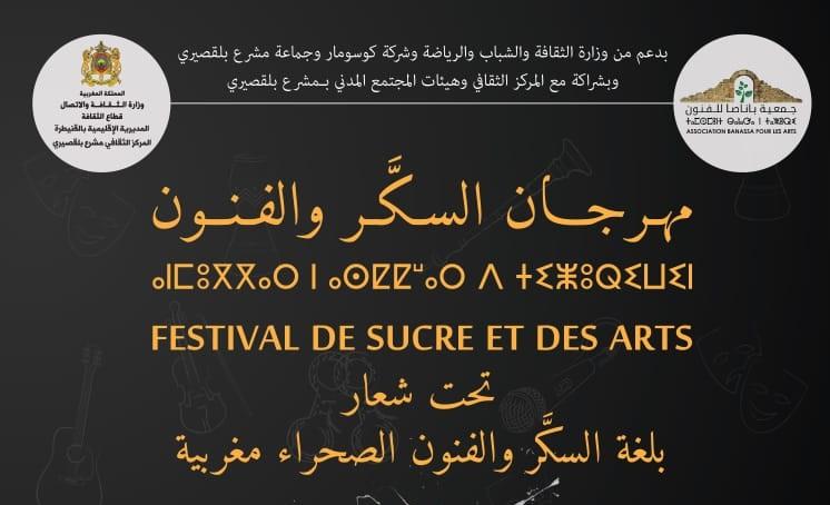 جمعية باناصا للفنون تنظم مهرجان السكر والفنون..