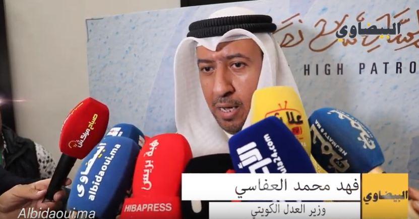 آش هادشي لي قال وزير العدل الكويتي على المغرب