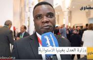 غينيا الإستوائية تشكر المغرب على كرم الضيافة