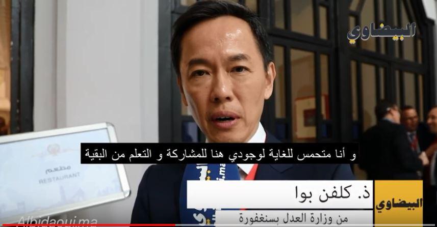 سنغافورة تتقاسم تجربتها في مجال العدالة والاستثمار