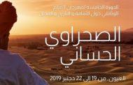 مهرجان الفيلم الوثائقي حول المجال الصحراوي الحساني بالعيون بهذا الموعد
