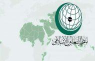 مكانة المملكة المحورية في تعزيز العمل الإسلامي المشترك