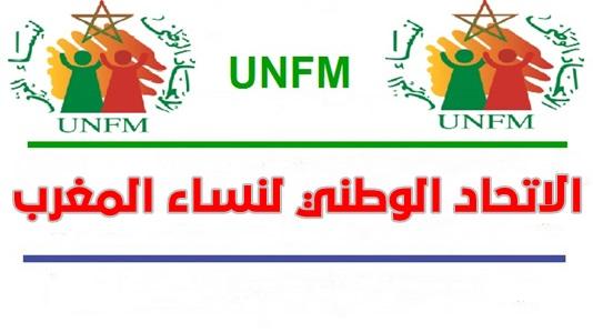 الاتحاد الوطني لنساء المغرب يتقاسم تجربته مع نساء إثيوبيا