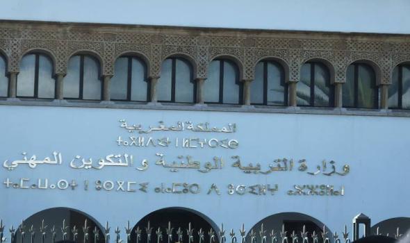 وزارة التربية الوطنية تنفي