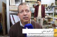 ناشر مصري: المغرب بلدي الثاني مبَحِسِّشْ فيه بالغُربة أبداً