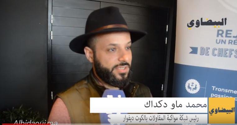 شُوف الشَّباب المغربي علاش قادْ