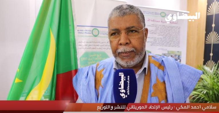 مرحباً بكُم في الرواق الموريتاني بالمعرض الدولي للنشر والكتاب