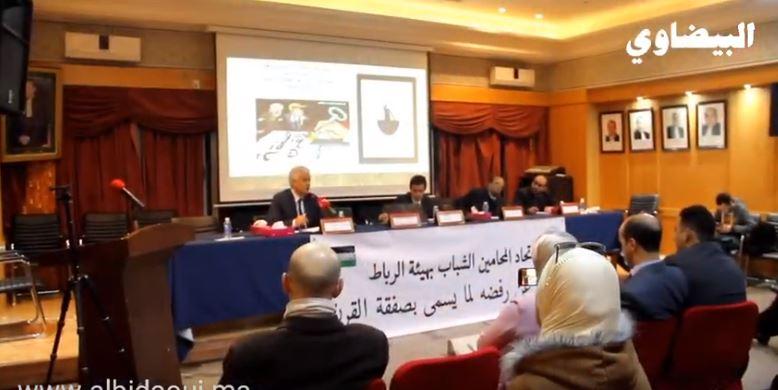 المُحامون الشباب المغاربة، وأبعاد وتحديات صفقة القرن