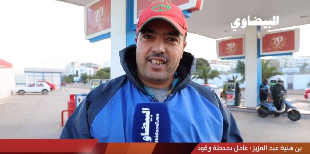 عامل بمحطة الوقود يوجه رسالة للمغاربة: دخلو لديوركم