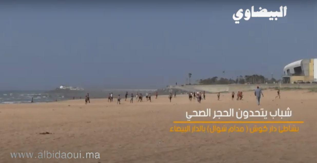 شُوف مُطاردة مَن يخرقون الحجر الصحي بأحد شواطئ الدار البيضاء