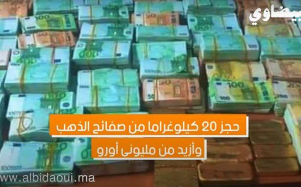خطير.. شوفوا فين وصلات الجريمة المنظمة فالمغرب