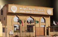 خسائر قطاع السياحة في العالم العربي..